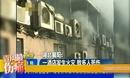 网吧大火致14死 电竞选手调侃网瘾斗士陶宏开