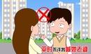 【独播】冷三笑:第125集 匆匆那年的初恋,我的强势女友!