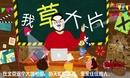 【我草大片】43期 小鱼北京租遇猥琐房东