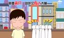 【独播】冷三笑:第124集 节操何在!女高中生当街互扒衣服!