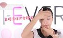 i-EVER初学者美妆 去角质精华使用方法