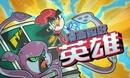 【独播】功夫鸡第四十二集漫画超级英雄