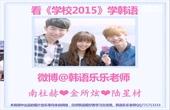 看韩剧学韩语《学校2015》 恩菲以安 没关系吗?韩语学习-韩语