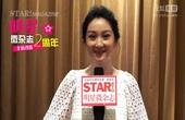 星和传媒出品《明星微杂志》【封面秀】许还幻祝福ID
