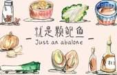 小林的手绘鲍鱼排骨颗食谱就是边怎么炖好吃图片