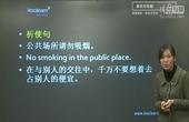 新东方在线四级翻译题无主句-特殊句型
