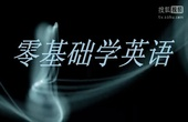 英语音标04  英语口语 英语900句 英语学习 零基础学英语  阿明珍藏英语