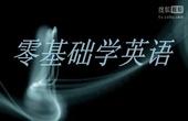 英语音标教学05 英语口语 英语900句 零基础学英 阿明珍藏英语