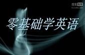 英语音标教学06 零基础学英语视频 阿明珍藏