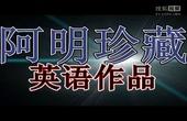 音标教学10 免费英语学习网站 初中语法入门大全 英语口语视频教程