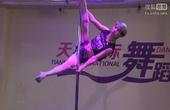 天马美女钢管舞教学视频第4期