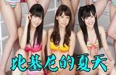 【羞羞的影评09】香艳无比!比基尼美女电影大盘点!