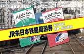 JR东日本铁路周游券
