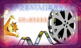 会声会影X7入门篇视频教程
