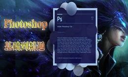 Photoshop CS6 基础到精通系统培训