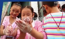2015国际洗手日-小朋友们和滴露健康洗手吧