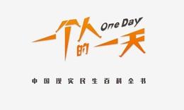 《一个人的一天》