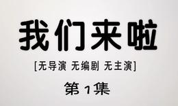 青岛市全民参与的微喜剧《我们来啦》
