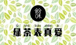 食分味第三季-绿茶表真爱