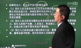 2015中级会计职称 经济法串讲(钟建) 第4讲 金融法律制度(二)