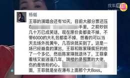 王菲演唱会遇冷 百万天价票一路降到原价依然卖不出去?