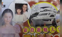 范冰冰被曝买3250万游艇 或邀亲友办海上订婚派对