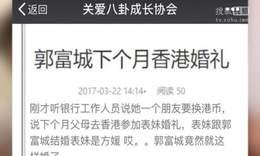 天王的终结者是网红!郭富城被曝下个月娶方媛