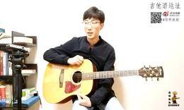吉他教学:持琴姿势及手型