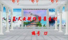 2017蓝天云制作抠像素材 15《忘不了你的温柔》