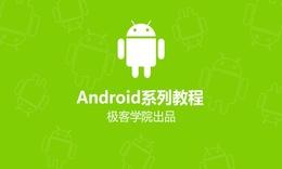 零基础学习Android开发系列课程