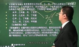 2015中级会计职称 经济法串讲(钟建) 第1讲 总论及公司法律制度(一)