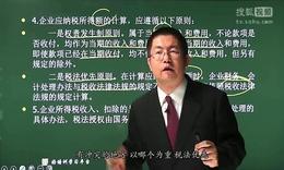 2015中级会计职称 经济法串讲(钟建)  第7讲 企业所得税法律制度及相关法律制度
