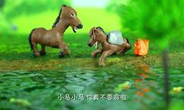 魔法故事書:小馬過河