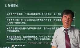 2015中级会计职称财务管理串讲(赵章文) 第7讲 收入与分配管理及财务分析与评价