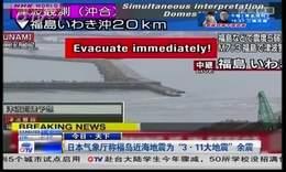 """[今日-青岛]日本气象厅称福岛近海地震为""""3·11大地震""""余震"""