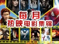 2014年每月热映电影集锦
