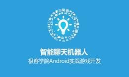 Android项目开发实战-智能聊天机器人