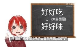 【  】小耶 - 一集一句广东话