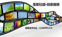 歪歌社团【创意视频】