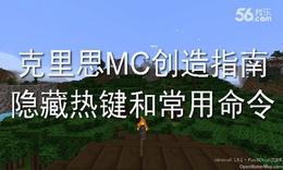 创造指南【Minecraft我的世界】