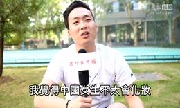 韓國歐巴對於中國女生三個印象不好的理由