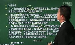 2015中级会计职称 经济法串讲 (钟建)第2讲 公司法律制度(二)
