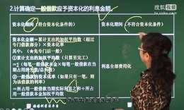 2015中级会计职称 实务串讲(张京) 第5讲 第十章至第十一章