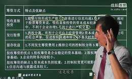 2015中级会计职称财务管理串讲(赵章文) 第3讲 预算管理及筹资管理(上)