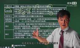 2015中级会计职称财务管理串讲(赵章文) 第5章 投资管理