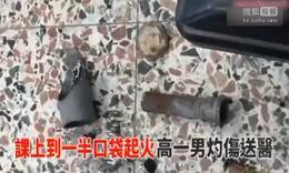 台湾学生裤兜玩手榴弹,不慎爆炸