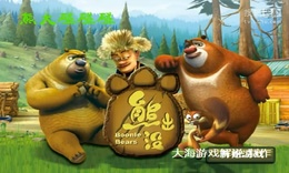 熊出没小游戏合集