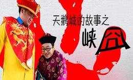 《天鹅城故事之峡囧》第一季