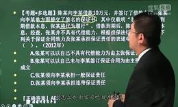 2015中级会计职称 经济法串讲(钟建) 第5讲 合同法律制度(一)