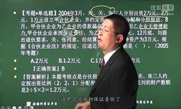 2015中级会计职称 经济法串讲(钟建) 第3讲 其他主体法律制度及金融法律制度(一)